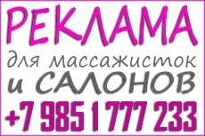 Реклама для массажисток